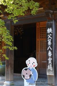 秋の秩父8番札所清泰山西善寺 - 風の彩りー3
