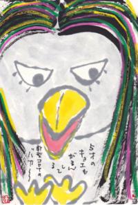 キョエちゃん「コロナのバカ~~~」 - ムッチャンの絵手紙日記