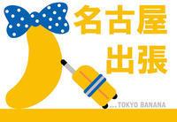【名古屋情報】あの東京土産が名古屋で買えるチャンス!東京ばな奈が名古屋に出張しちゃいます - 岐阜うまうま日記(旧:池袋うまうま日記。)