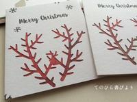 クリスマスカード2020 *トナカイ - てのひら書びより
