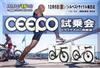 12/6(日)CEEPO試乗会‼️ - ショップイベントの案内 シルベストサイクル