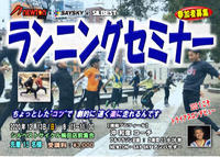 12/13(日)ランニングセミナー! - ショップイベントの案内 シルベストサイクル