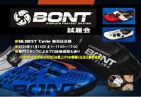 11/14(土)BONT試履会&当日なら成型プレゼント! - ショップイベントの案内 シルベストサイクル