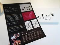 杉田廣貴展 - NATURALLY