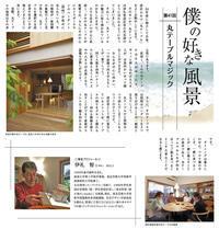 琉球新報住宅新聞「かふう」。 - irei blog