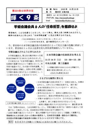 輝く9条 №94 - 軽井沢9条の会
