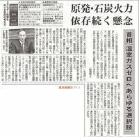 原発・石炭火力 依存続く懸念首相「温室効果ガスゼロへあらゆる選択肢」/ 東京新聞 - 瀬戸の風