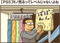 【PS5】モノ売るってレベルじゃないよね - 戯画漫録