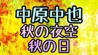 中原中也/2作品収録「秋の夜空/秋の日」 - 小出朋加こいでともかの朗読