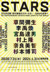 STARS展 - ひとりあそび