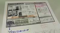 7日(土)13時~16時「建築不動産相談会」開催します! - yuuki yakushijinの「Good to see you again 2021」