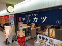 東梅田の居酒屋「大衆酒場スタンド マルカツ」 - C級呑兵衛の絶好調な千鳥足