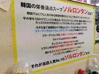 ソウル大阪鶴橋ソルロンタン - 人生マクられまくり
