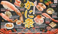 11/6 スシロー日野バイパス店かに祭Vol.2 - 無駄遣いな日々