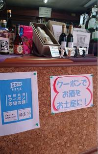 Go To いわき市 -  「あわのや酒店」  地酒とワイン大好き 女将と、 四代目若旦那のブログ