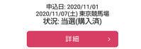 2020.11.7 東京競馬場へ行ってきた~!!! - 青空に浮かぶ月を眺めながら
