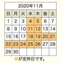 11月の営業予定 - blossom