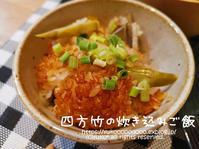 四方竹の炊き込みご飯 - yuko's happy days