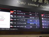 2020年10月 GOTOトラベルで鬼怒川&日光旅行(1)特急スペーシアで鬼怒川温泉へ - いけたび2