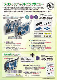 車のデッドニングプラン - 静岡県静岡市カーオーディオ専門店のブログ