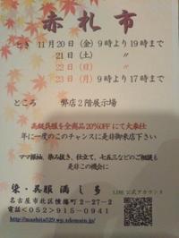 噂の長州力チャンネル - 69 ROCK YOU ロックユー