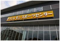 キリンレモンスポーツセンター -  one's  heart