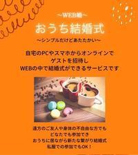 〜WEB婚〜おうち結婚式♡    - こころりあんBLOG