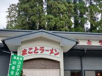 UMAMIらーめん - おでかけメモランダム☆鹿児島