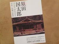「須田国太郎」展(洋画)のご紹介。京都国立近代美術館にて、12月20日まで。 - 京都の骨董&ギャラリー「幾一里のブログ」