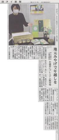 11月8日 洛タイ新報にて宇治観光土産品組合によるお歳暮ギフトが紹介 - 【飴屋通信】 京都の飴工房「岩井製菓」のブログ