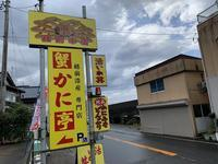 越前町の活魚料理「蟹かに亭」 - C級呑兵衛の絶好調な千鳥足