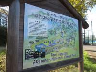 トーベヤンソンあけぼの子どもの森公園 - おいしいもの大好き!