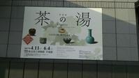 茶の湯前期 - 歴史と、自然と、芸術と