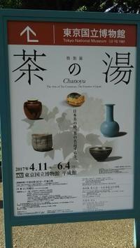 茶の湯後期 - 歴史と、自然と、芸術と
