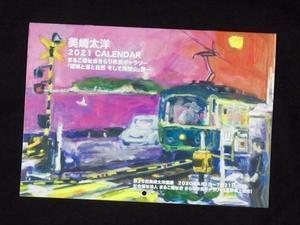 美崎太洋カレンダー2021 -