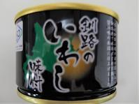 いわし缶の味噌煮 - Petit à petit(プチ・タ・プチ)