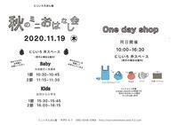 2020年11月19日(木)にじいろえほん箱ONE DAY SHOPに出展します - Orange*nana:はりねずみが今日も作っちゃうよぉ!
