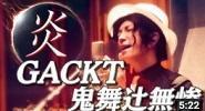 【鬼滅の刃/炎】GACKT無惨が歌ってみた - 風恋華Diary