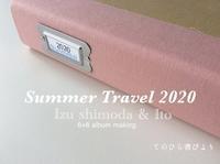 6×8アルバム[69]夏旅2020 伊豆下田・伊東 - てのひら書びより