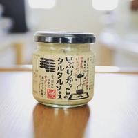 秋田名物「いぶりがっこのタルタルソース」 - 料理教室 あきさんち