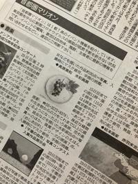新聞ダブル掲載!!と個展2日目です。 - miwa-watercolor-garden