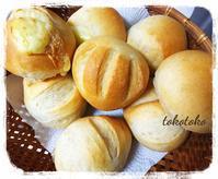 全粒粉入りのチーズパン - トコトコの日常