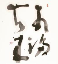 五匹の蝙蝠「福」 - 筆文字・商業書道・今日の一文字・書画作品<札幌描き屋工山>