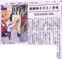 【 麒麟獅子ポスト登場 】 - 朝野家スタッフのblog