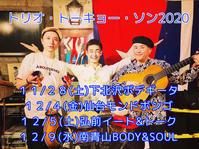 トリオ・トーキョー・ソン2020 東京・仙台・弘前限定公演 - マコト日記