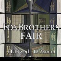 フォックスブラザーズ フェア 開催 | Fair - オーダースーツ東京 | ツサカテーラー 公式ブログ