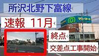 所沢北野下富線終点の進捗状況 11月初旬版 - Sakurasora07 SIGHT