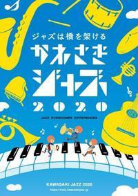 かわさきジャズ2020の荒井伝太出演情報をまとめてみました - 荒井伝太 Information
