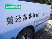 熊本県立菊池高等学校の生徒さんたちが研修にやってきました!(2020/後編) - FLCパートナーズストア