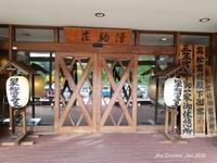 ◆ また行きたい「北海道 旭岳温泉 湯元 湧駒荘」(2020年11月) - 空とグルメと温泉と